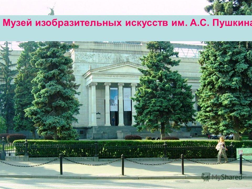 Музей изобразительных искусств им. А.С. Пушкина