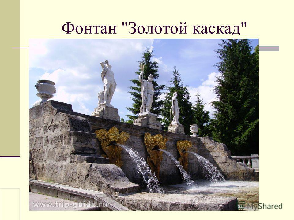 Фонтан Золотой каскад