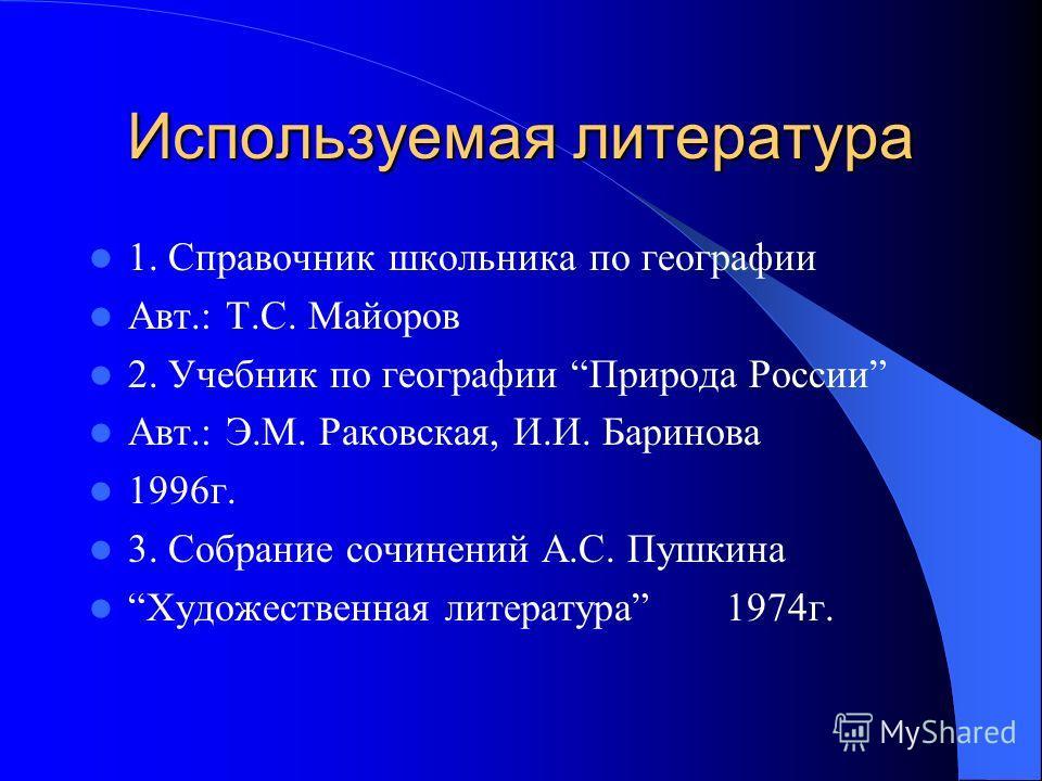 Вопросы по теме Назовите, какой цифрой обозначены вершины : а) Пик Коммунизма б) Эльбрус в) Джомолунгма Ответ: 1.Пик Коммунизма 2.Джомолунгма 3.Эльбрус 8848м7495м5642м