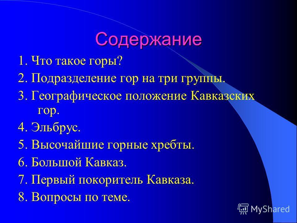 Горы Кавказа Кавказ подо мною. Один в вышине Стою над снегами у края стремнины; Орел, с отдаленной поднявшись вершины, Парит неподвижно со мной наравне. Отселе я вижу потоков рожденье И первое грозных обвалов движенье. А.С. Пушкин.