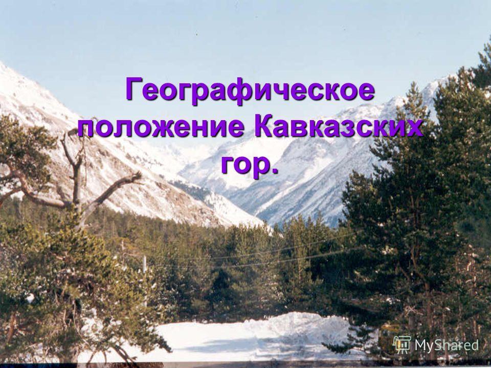 Подразделение гор на три группы: 1.Низкие около 800 метров над уровнем моря, например Северный Урал, отроги Тянь-Шаня. 2.Средние до 2000 м. над уровнем моря, для них характерны сглаженные, мягкие очертания вершин, пологие склоны, напр. Урал, Хибины,