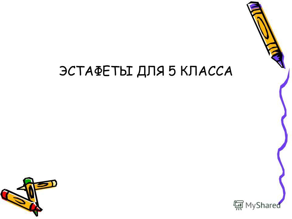 ЭСТАФЕТЫ ДЛЯ 5 КЛАССА