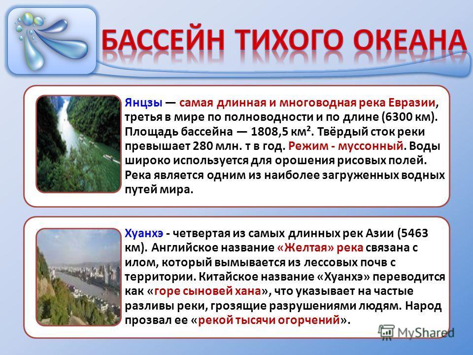 Янцзы самая длинная и многоводная река Евразии, третья в мире по полноводности и по длине (6300 км). Площадь бассейна 1808,5 км². Твёрдый сток реки превышает 280 млн. т в год. Режим - муссонный. Воды широко используется для орошения рисовых полей. Ре