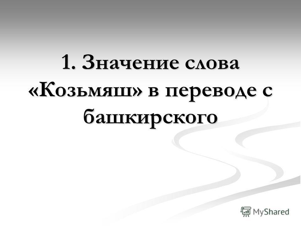 1. Значение слова «Козьмяш» в переводе с башкирского