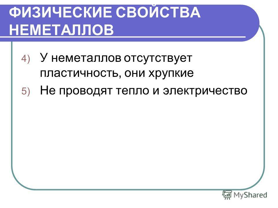 ФИЗИЧЕСКИЕ СВОЙСТВА НЕМЕТАЛЛОВ 4) У неметаллов отсутствует пластичность, они хрупкие 5) Не проводят тепло и электричество