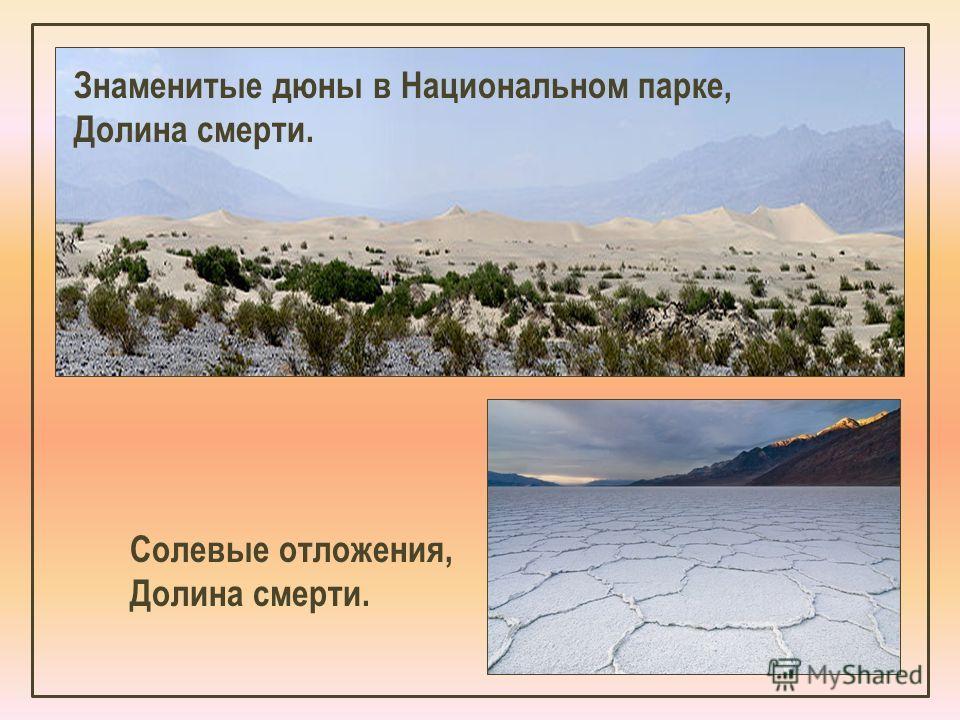 Знаменитые дюны в Национальном парке, Долина смерти. Солевые отложения, Долина смерти.