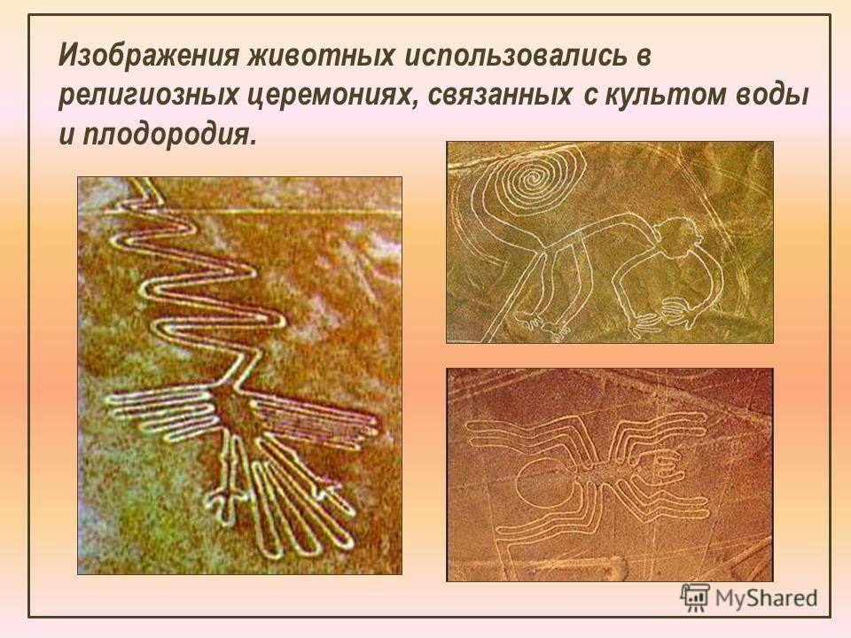 Изображения животных использовались в религиозных церемониях, связанных с культом воды и плодородия.