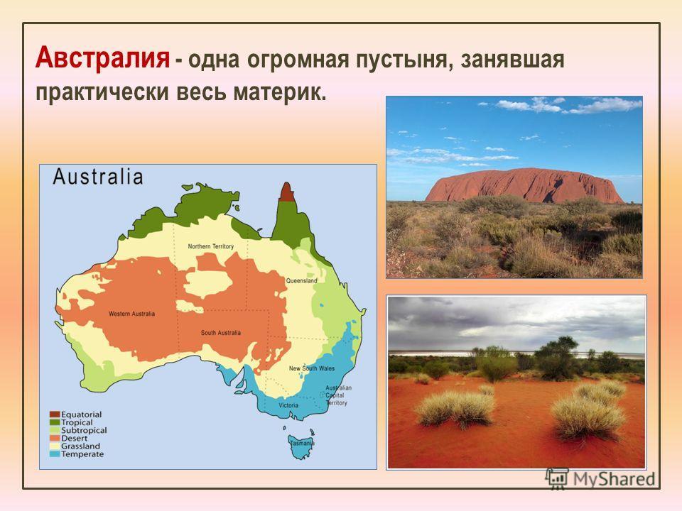 Австралия - одна огромная пустыня, занявшая практически весь материк.