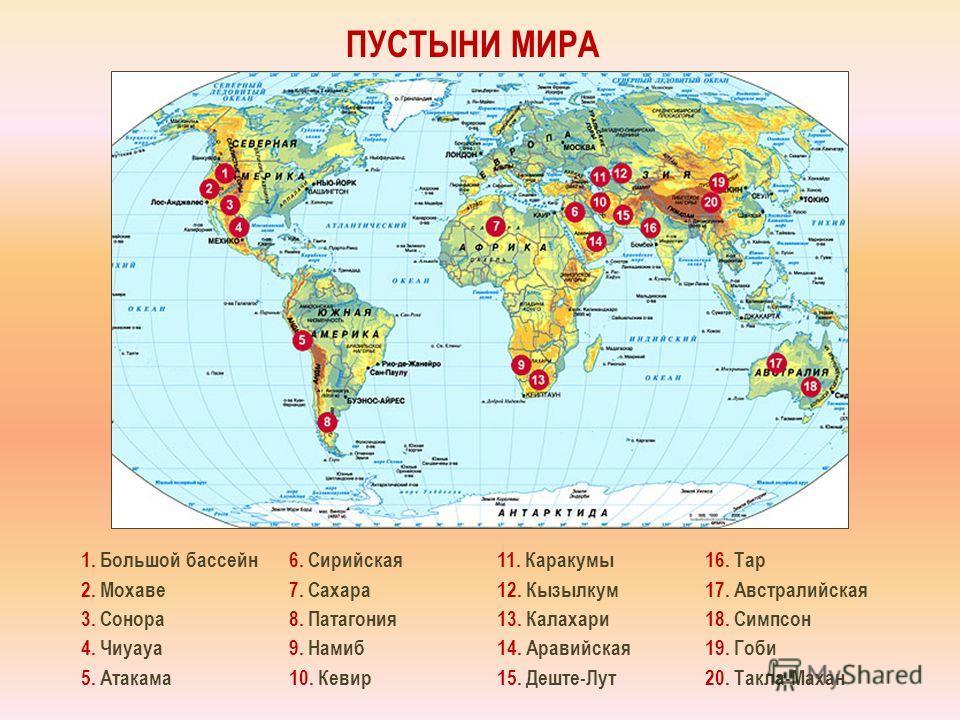 Где находиться пустыня сахара на карте