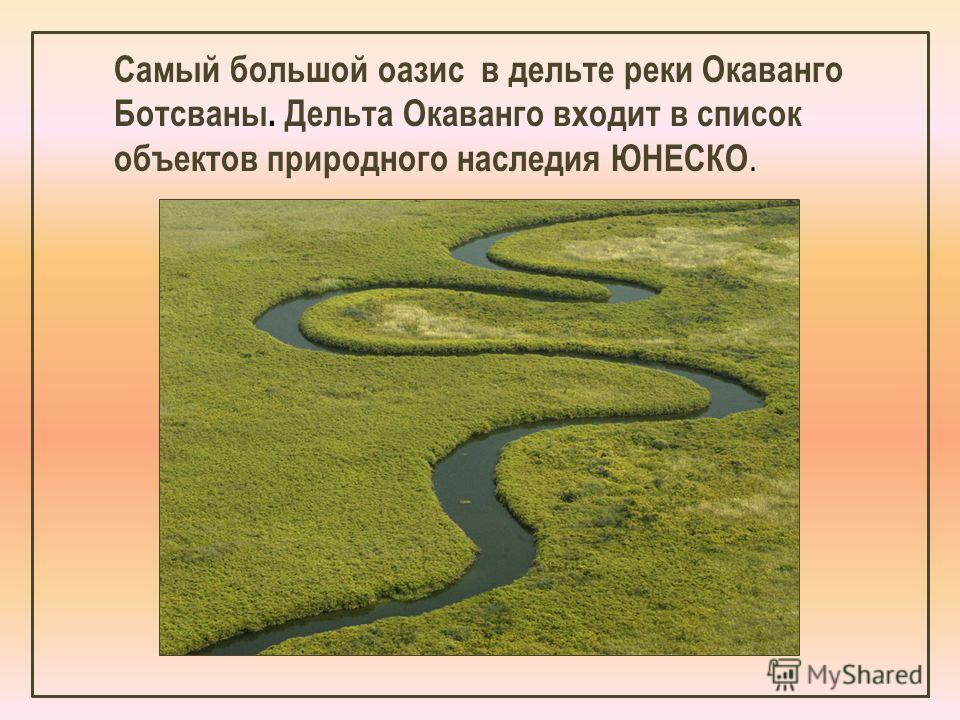 Самый большой оазис в дельте реки Окаванго Ботсваны. Дельта Окаванго входит в список объектов природного наследия ЮНЕСКО.