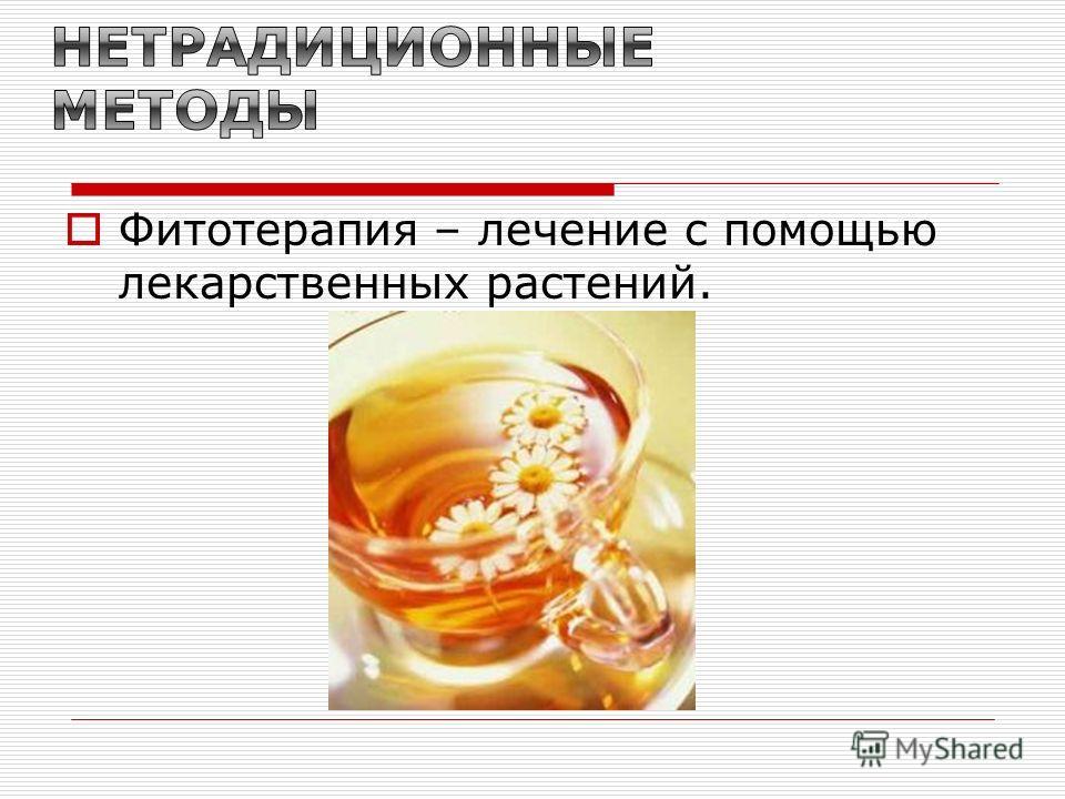 Фитотерапия – лечение с помощью лекарственных растений.