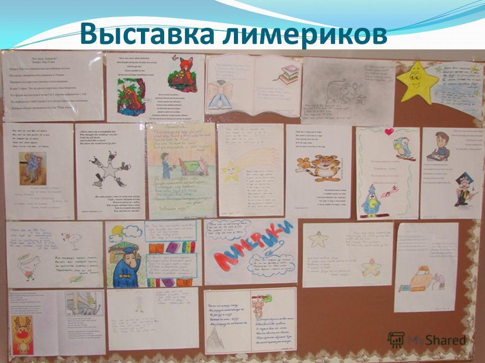 Дети переводили лимерики (короткие юмористические стихотворения) с английского на русский язык и придумывали рисунки к ним. Из их работ была сделана небольшая выставка. Выставка лимериков