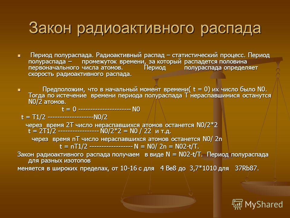 Закон радиоактивного распада Период полураспада. Радиоактивный распад – статистический процесс. Период полураспада – промежуток времени, за который распадется половина первоначального числа атомов. Период полураспада определяет скорость радиоактивног