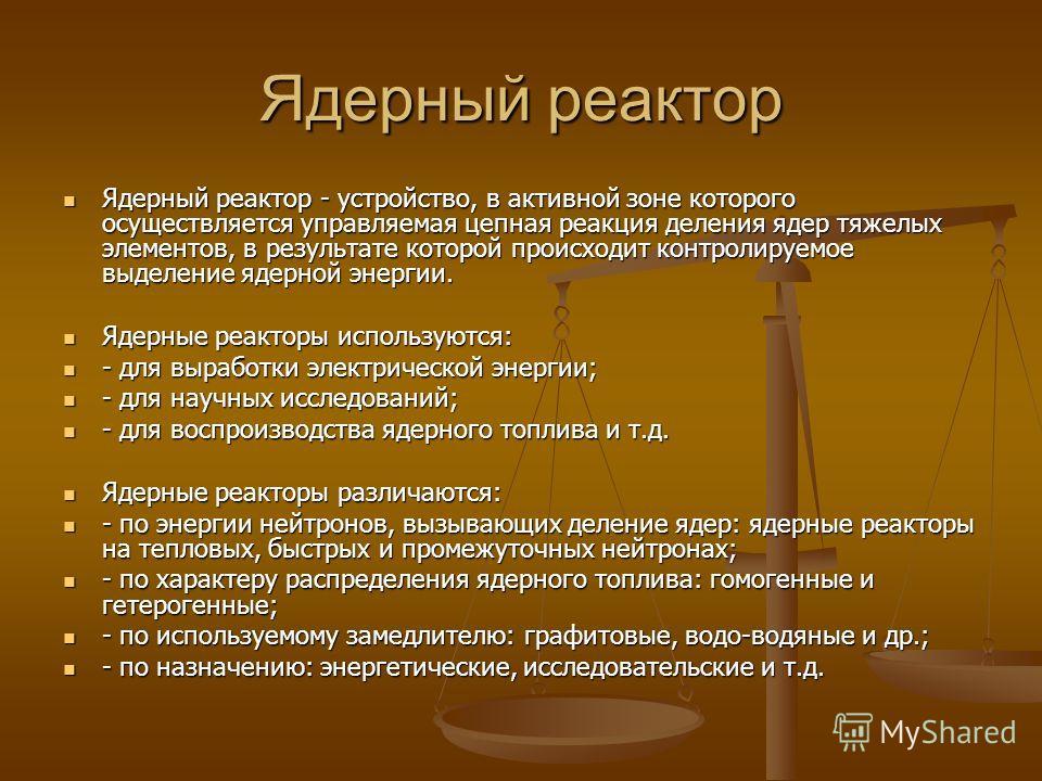 Ядерный реактор Ядерный реактор - устройство, в активной зоне которого осуществляется управляемая цепная реакция деления ядер тяжелых элементов, в результате которой происходит контролируемое выделение ядерной энергии. Ядерный реактор - устройство, в