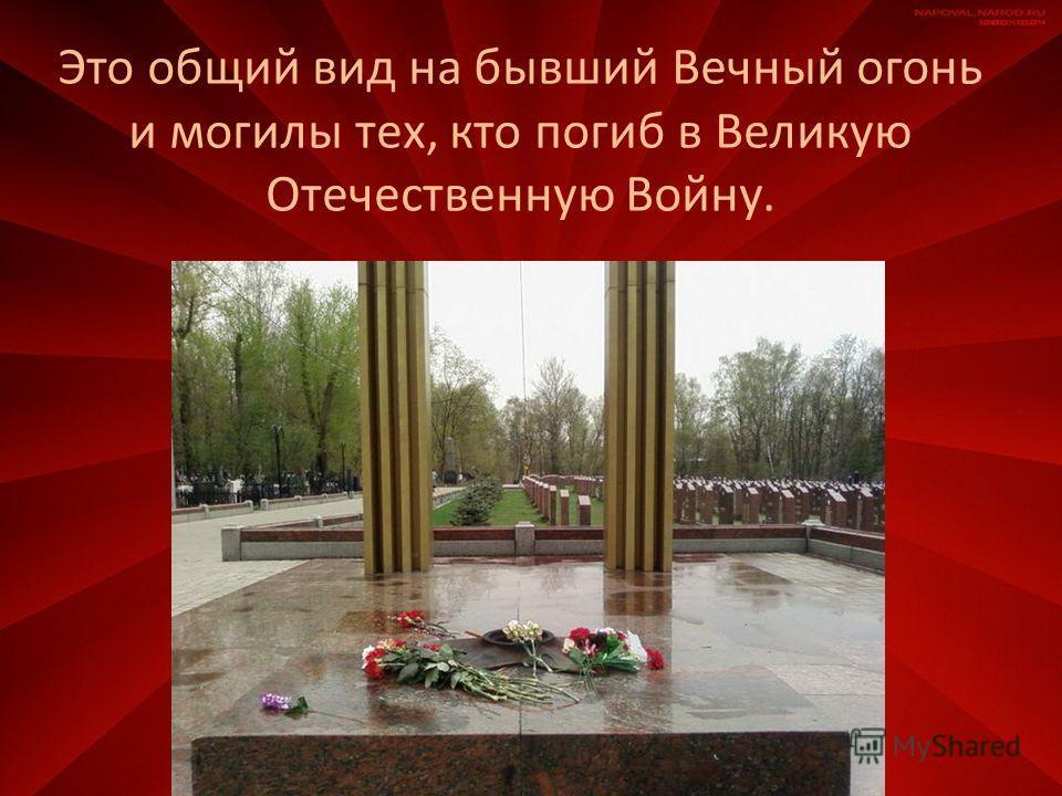 Это общий вид на бывший Вечный огонь и могилы тех, кто погиб в Великую Отечественную Войну.