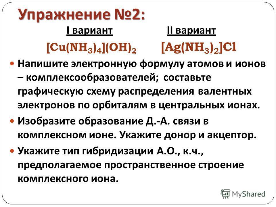 2 ]Cl Напишите электронную