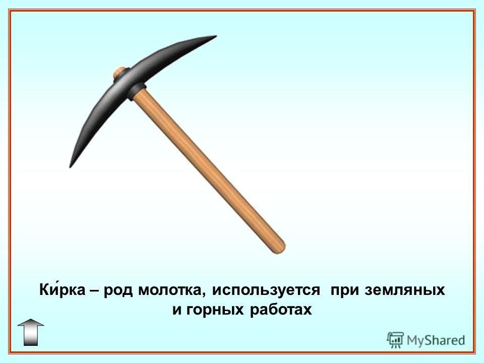 Кирка – род молотка, используется при земляных и горных работах