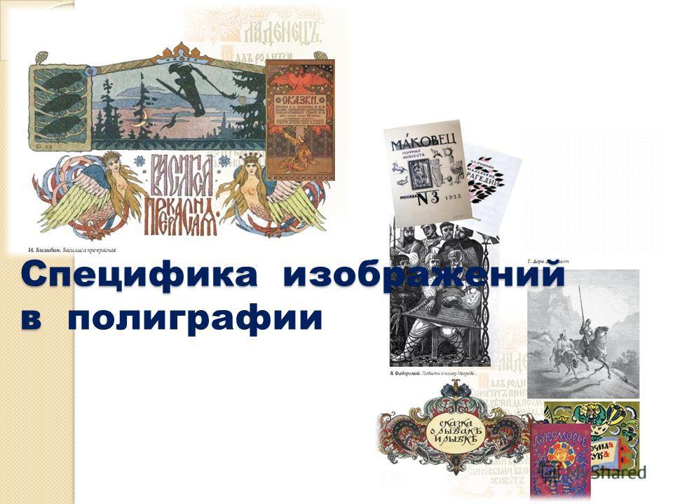 Специфика изображений в Специфика изображений в полиграфии