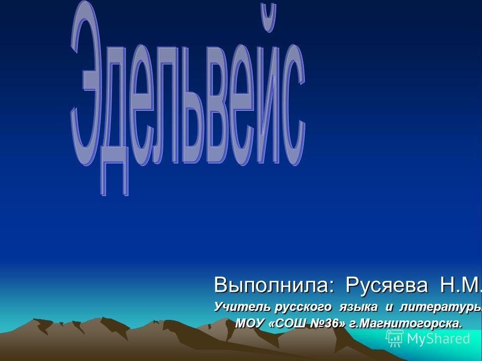 Выполнила: Русяева Н.М. Учитель русского языка и литературы МОУ «СОШ 36» г.Магнитогорска.
