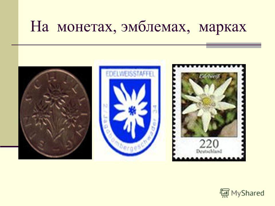 На монетах, эмблемах, марках