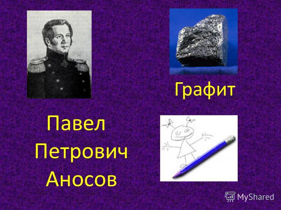Павел Петрович Аносов Графит