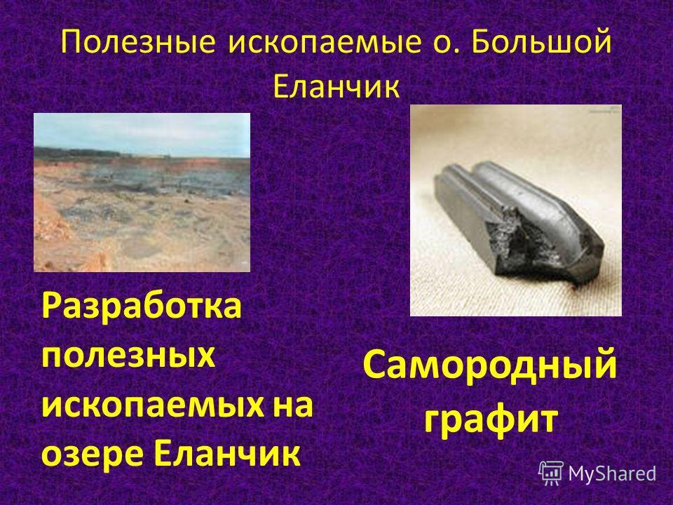 Полезные ископаемые о. Большой Еланчик Разработка полезных ископаемых на озере Еланчик Самородный графит