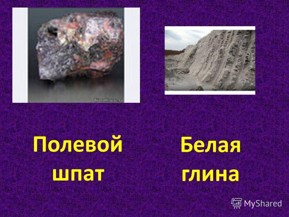Полевой шпат Белая глина