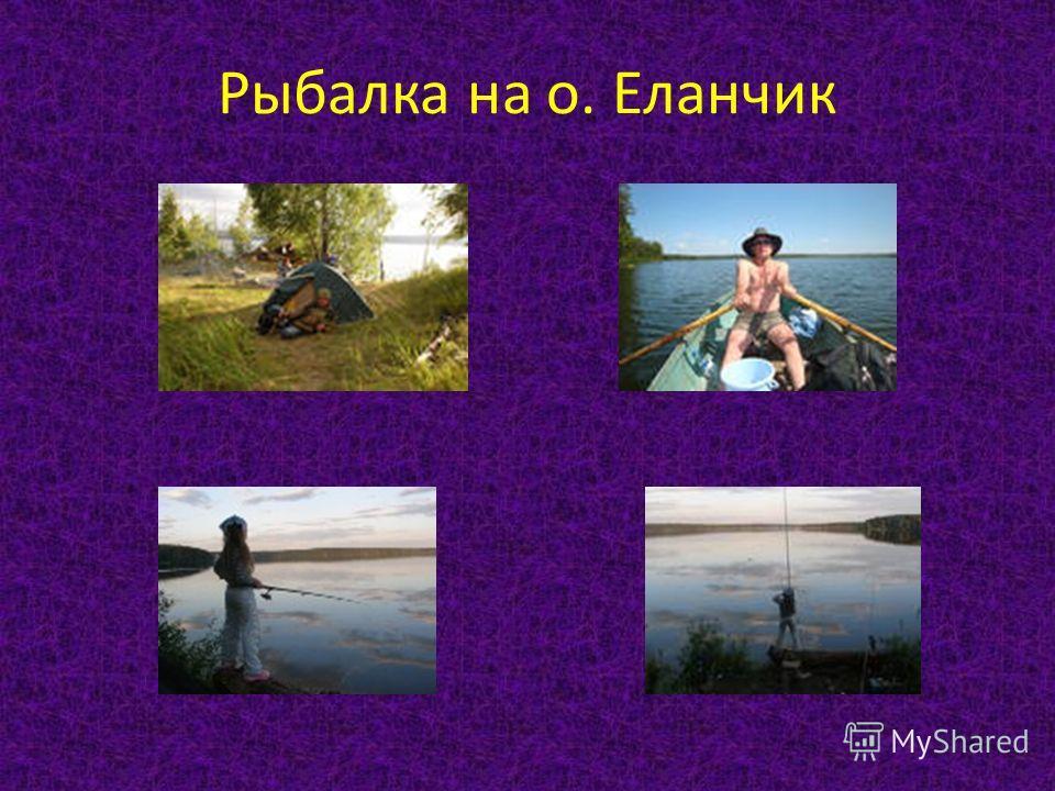 Рыбалка на о. Еланчик