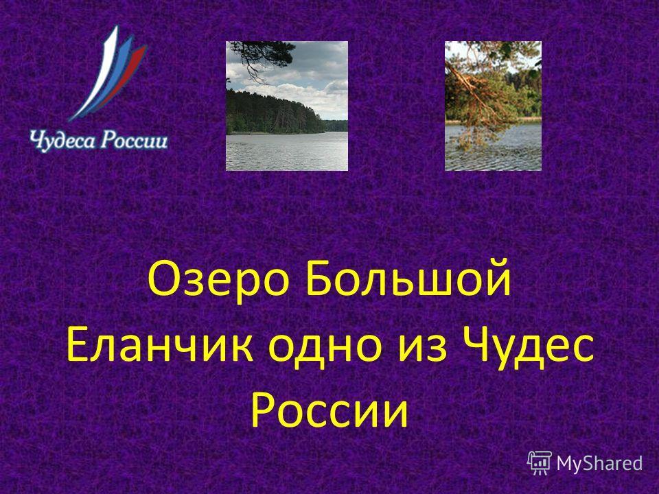Озеро Большой Еланчик одно из Чудес России