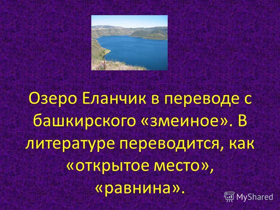 Озеро Еланчик в переводе с башкирского «змеиное». В литературе переводится, как «открытое место», «равнина».
