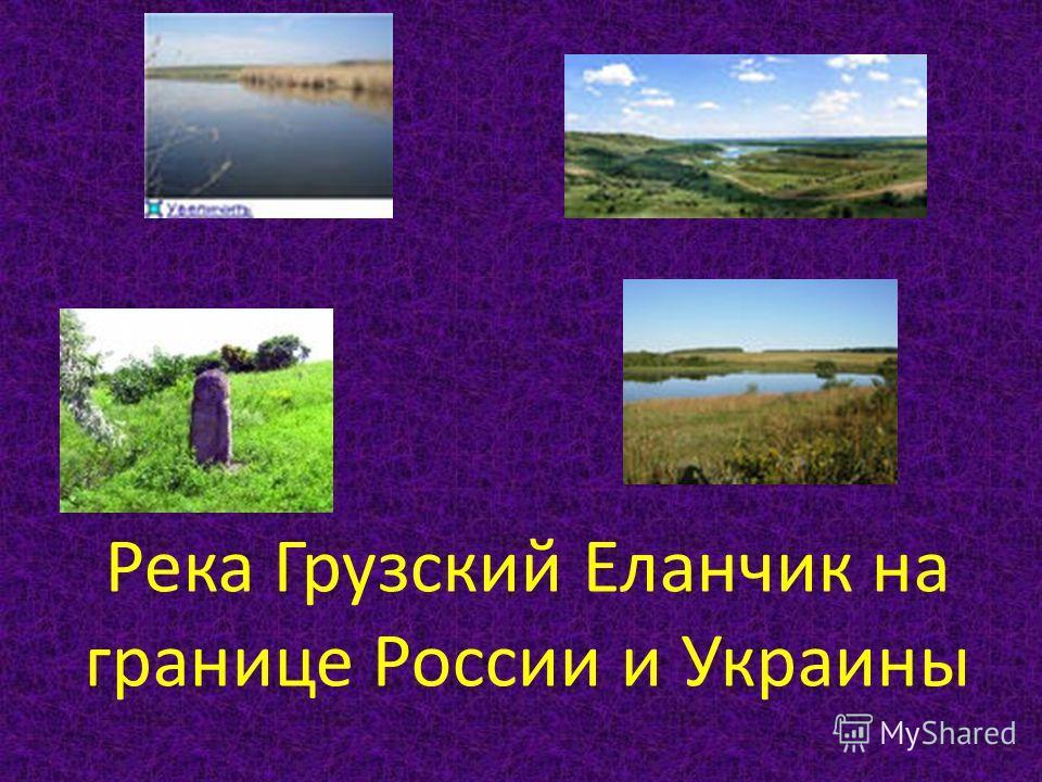 Река Грузский Еланчик на границе России и Украины