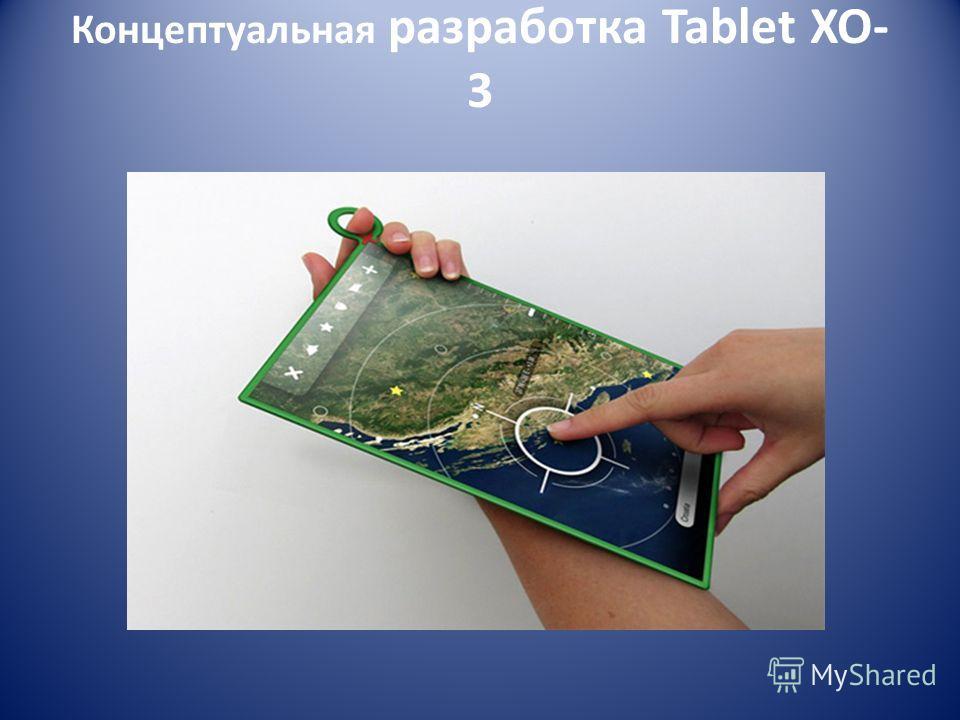 Концептуальная разработка Tablet XO- 3