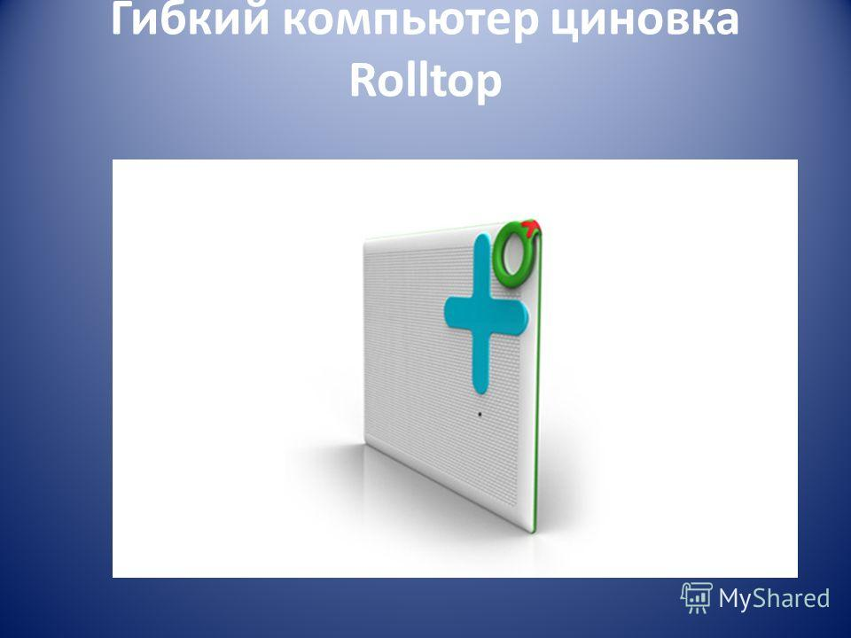 Гибкий компьютер циновка Rolltop