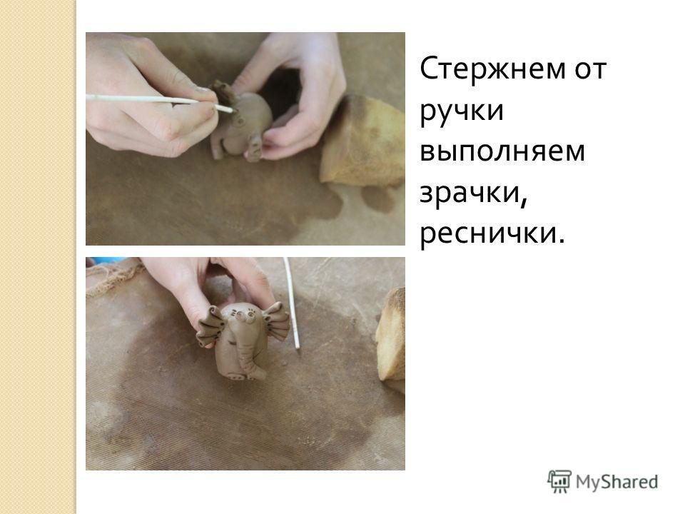 Стержнем от ручки выполняем зрачки, реснички.