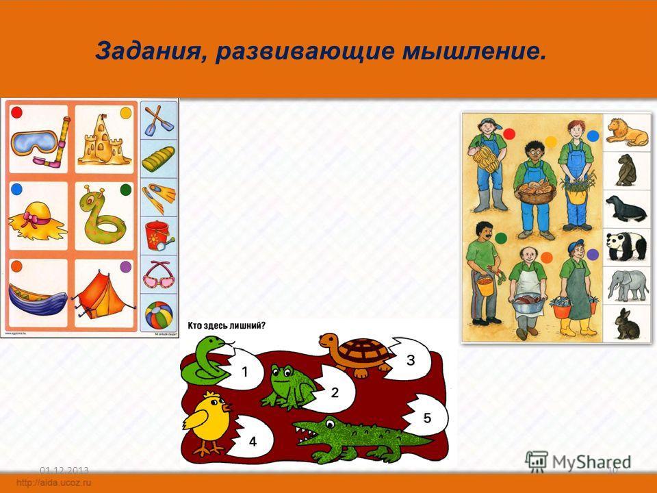 01.12.201310 Задания, развивающие мышление.