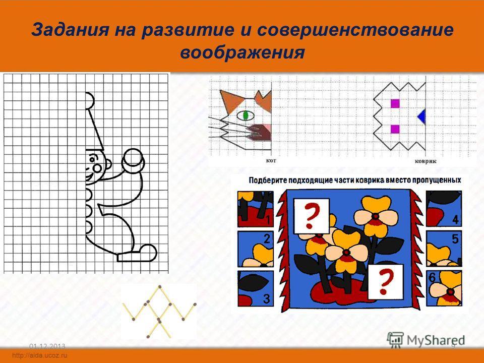 01.12.20139 Задания на развитие и совершенствование воображения
