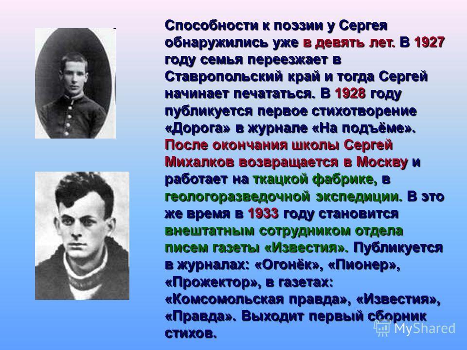 Способности к поэзии у Сергея обнаружились уже в девять лет. В 1927 году семья переезжает в Ставропольский край и тогда Сергей начинает печататься. В 1928 году публикуется первое стихотворение «Дорога» в журнале «На подъёме». После окончания школы Се