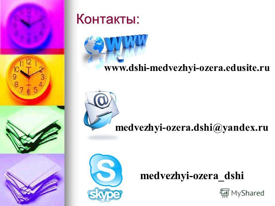 Контакты: medvezhyi-ozera_dshi www.dshi-medvezhyi-ozera.edusite.ru medvezhyi-ozera.dshi@yandex.ru