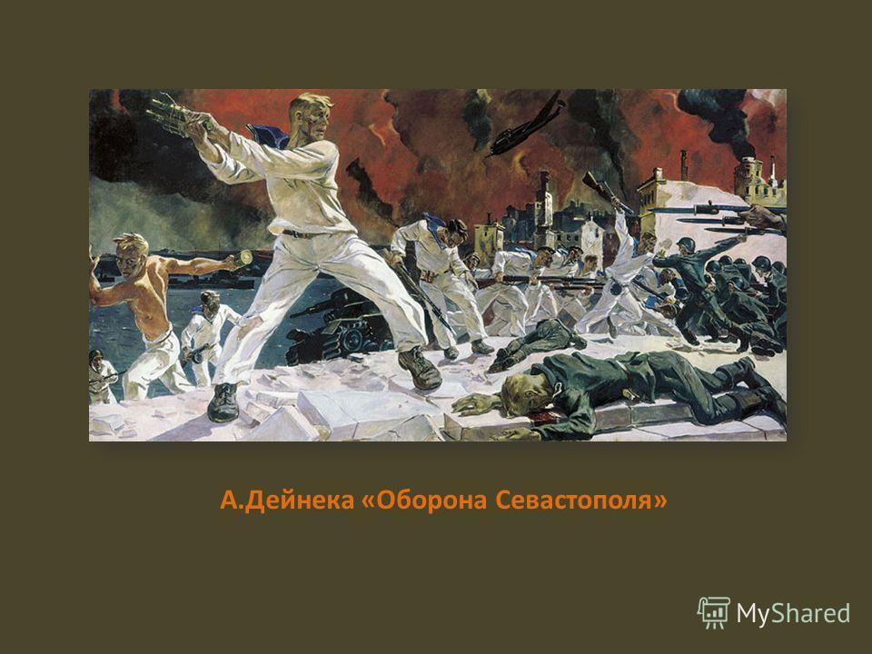 А.Дейнека «Оборона Севастополя»