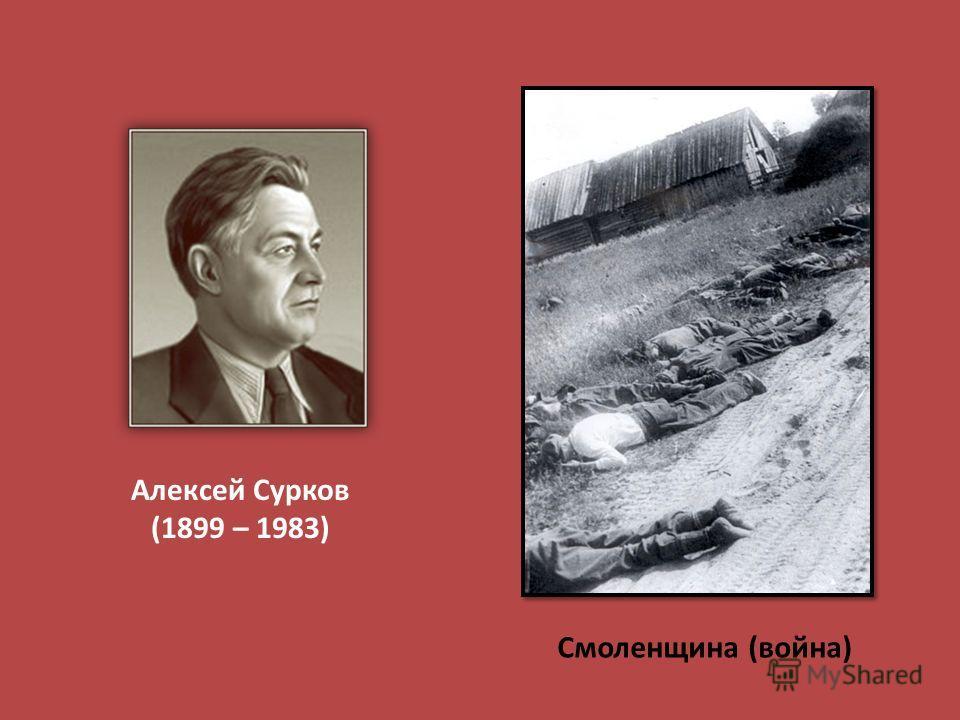 Алексей Сурков (1899 – 1983) Смоленщина (война)