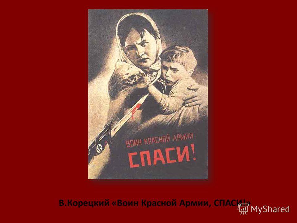 В.Корецкий «Воин Красной Армии, СПАСИ!»