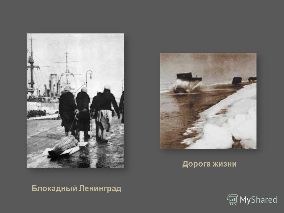 Блокадный Ленинград Дорога жизни