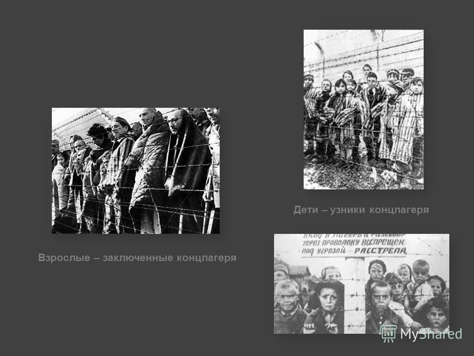 Дети – узники концлагеря Взрослые – заключенные концлагеря