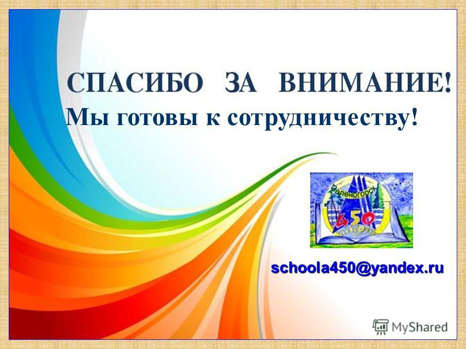 schoola450@yandex.ru Мы готовы к сотрудничеству!