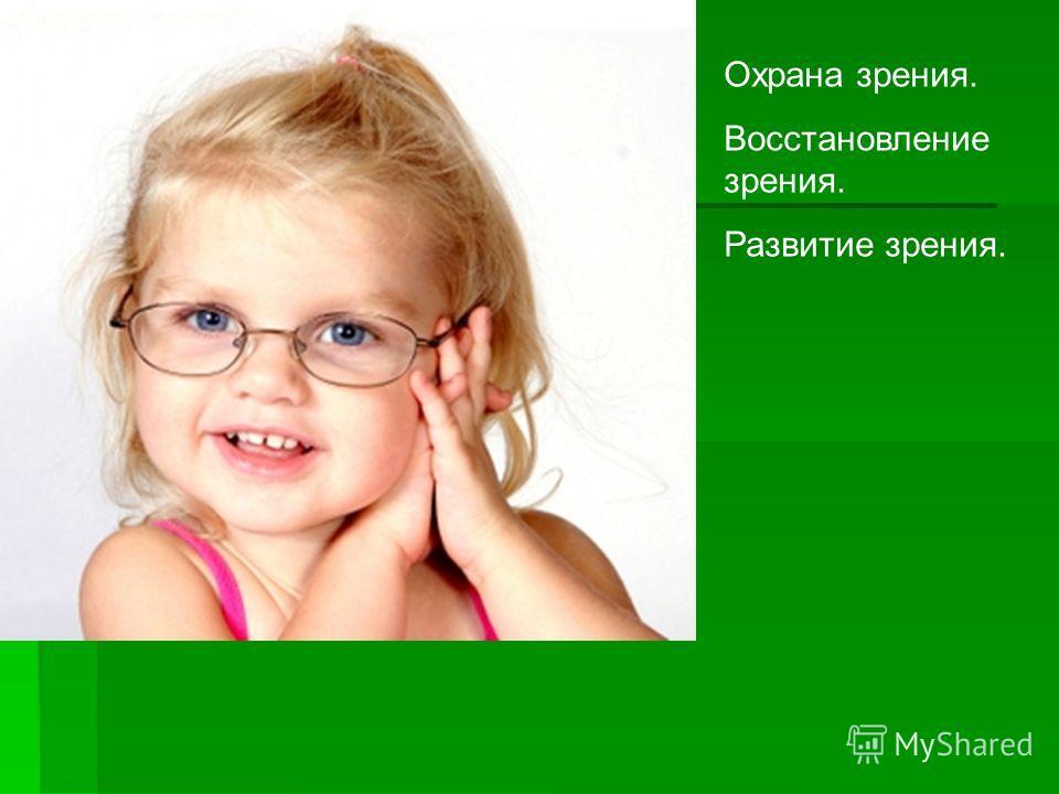 Охрана зрения. Восстановление зрения. Развитие зрения.