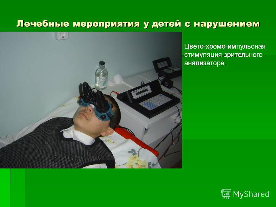 Лечебные мероприятия у детей с нарушением зрения. Цвето-хромо-импульсная стимуляция зрительного анализатора.