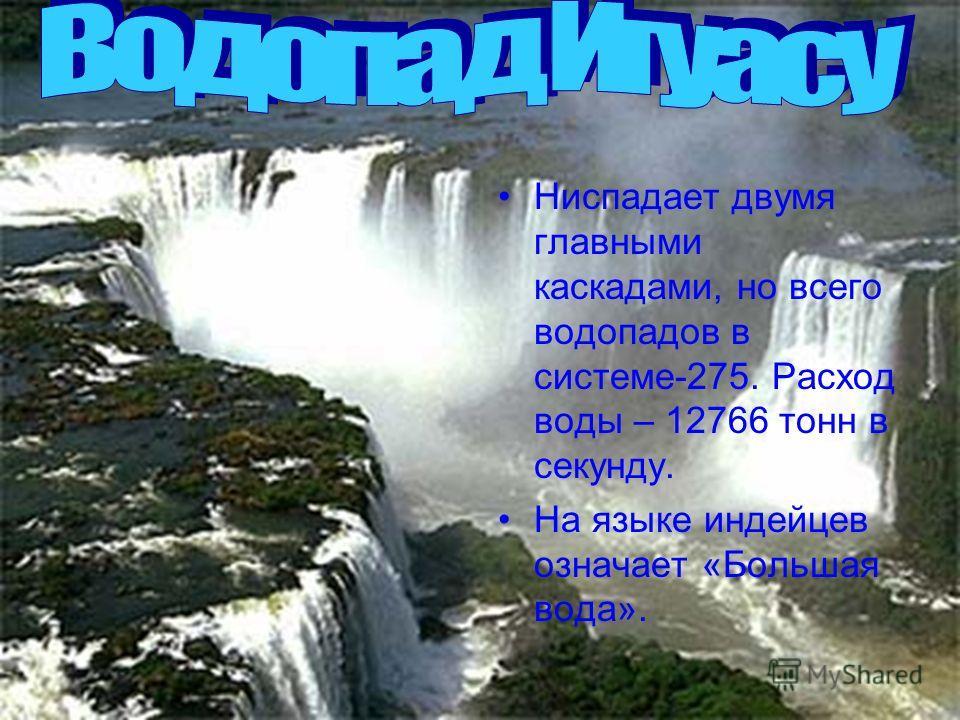 Ниспадает двумя главными каскадами, но всего водопадов в системе-275. Расход воды – 12766 тонн в секунду. На языке индейцев означает «Большая вода».