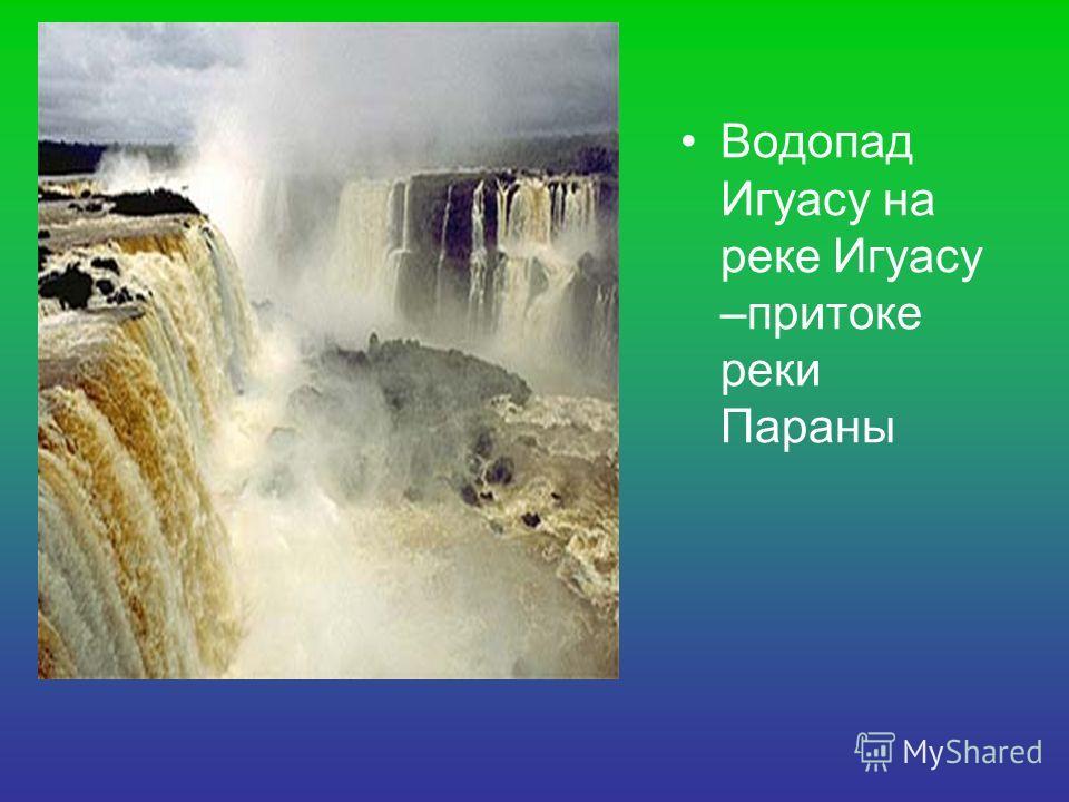 Водопад Игуасу на реке Игуасу –притоке реки Параны