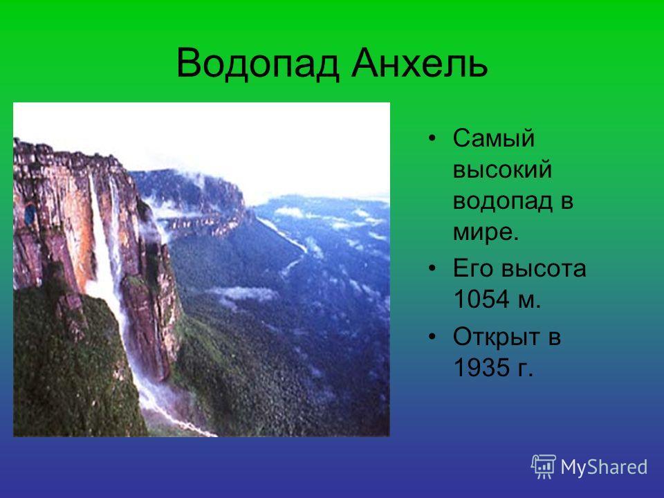 Водопад Анхель Самый высокий водопад в мире. Его высота 1054 м. Открыт в 1935 г.