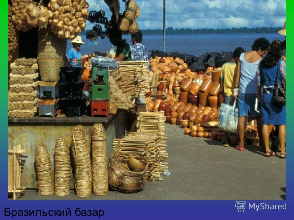Бразильский базар